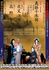 Kabukiza200807b_handbill