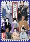 Nakamura200810b_handbill