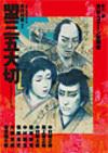 Pic_index_11_kabuki_2
