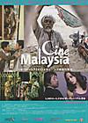 Cine_malaysia