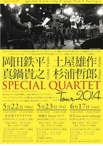 Sqtour2014