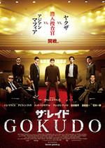 20140627theraidgokudo_m