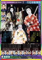 Meijiza_201411f02
