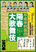 Nakamuraza_201504ff