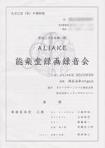 Aliake