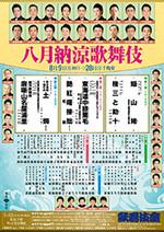 160809_kabukiza_0726