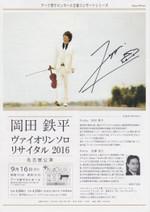 Soro_nagoya