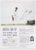 Soro_kyouto