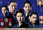 Asakusa_2017ffl_ada1857e5e1d336ee7c